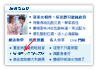 080829MSN台灣首頁-精選部落格-實用贈品是省錢之道-1