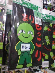 Marimokkori boxers (Latenightpool) Tags: japan sapporo hokkaido basket character crotch algae otaru marimokkori