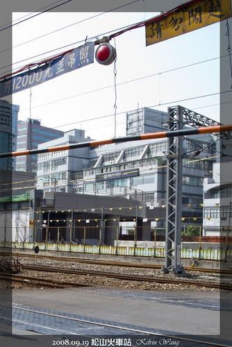 027_松山火車站_20080919