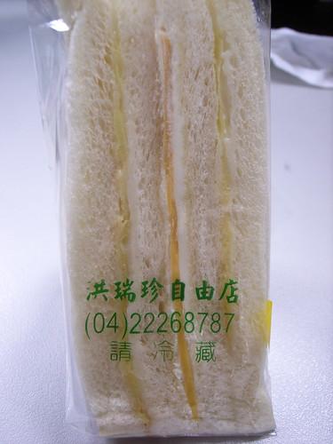 [團購美食]台中洪瑞珍三明治自由店:蛋奶素三明治