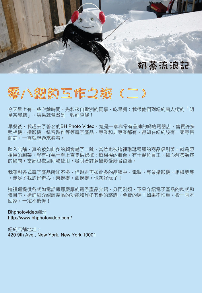 零八紐約工作之旅(二)