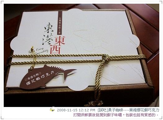 試吃東港櫻花蝦巧克力 (3)