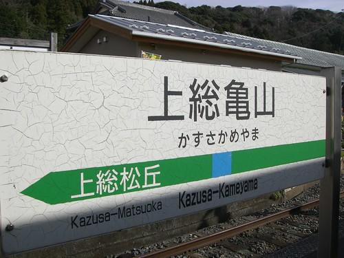 上総亀山駅/Kazusa-Kameyama station