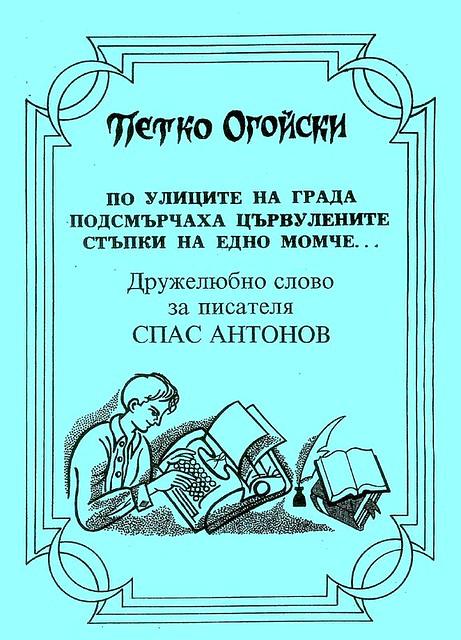 Petko_Ogoyski_slovo