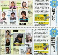 7.7 NTV 名探偵コナン 工藤新一への挑戦状 7.8 東京 勇者ヨシヒコと魔王の城
