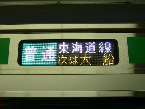 リスト::行先表示器::JR東::E233系::LED::普通東海道線次は大船