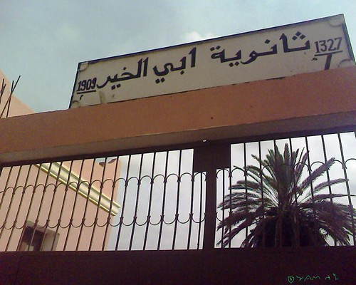 Lycée Abou Elkheir 1909 ثانوية أبي الخير