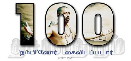 Dasavatharam 100