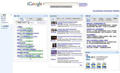 iGoogle3