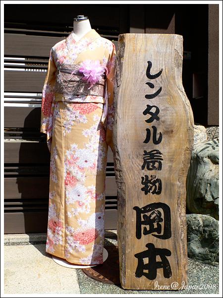 081017_11_岡本織物店
