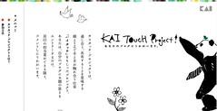 kaitouchi