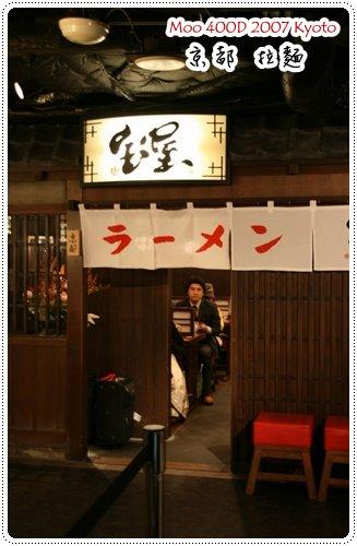 京都車站-寶屋拉麵(9)