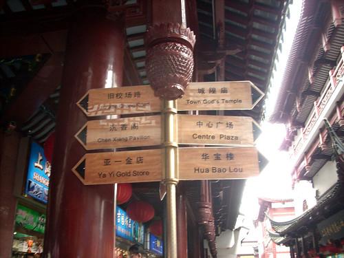 CHINA FALL08 9845