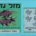 Israeli Lottery Ticket Pisces Sign