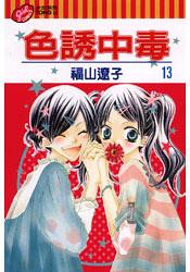 色誘中毒13 by you.