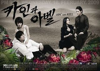 SBS - Cain And Abel (2009) par bimbibap.com