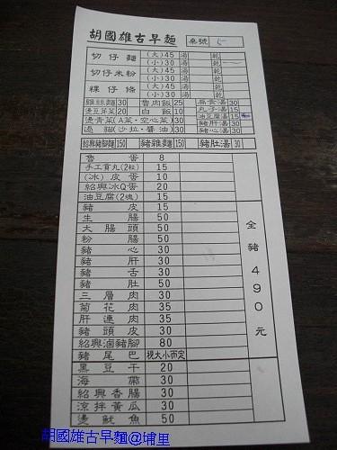 胡國雄古早麵CIMG2265