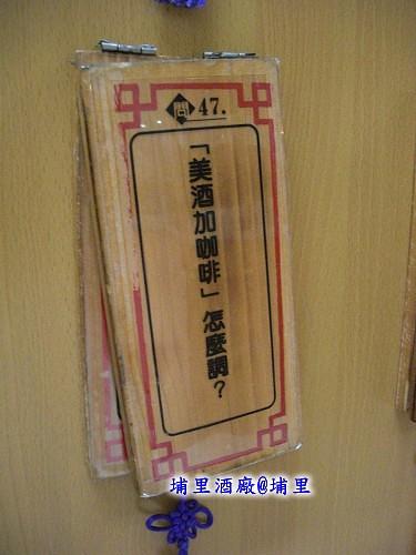 埔里酒廠CIMG2289