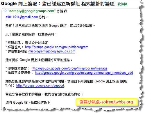 Google 網上論壇-6