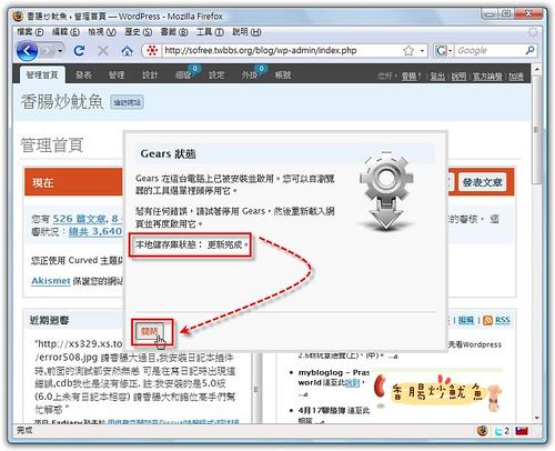 WordPress加速-9