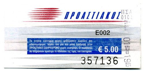Suburban Railway Ticket? (2008)