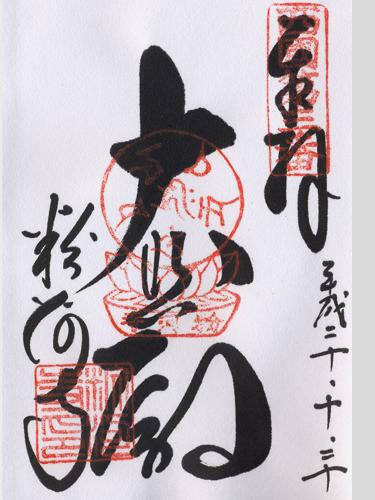 粉河寺-ご朱印
