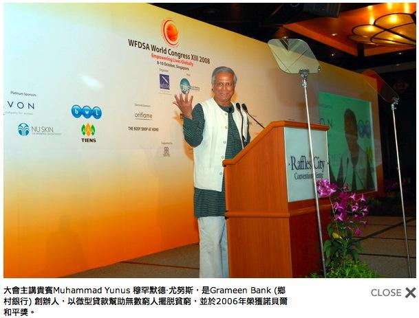 新加坡第13屆世界直銷聯盟大會-4.jpg