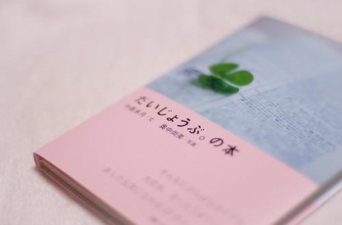 8826 : 魔法の本。