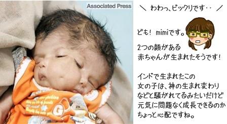 2つの顔を持つ赤ちゃん