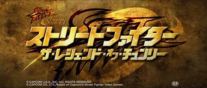 081229 - 預定明年2月28日首映的好萊塢真人電影版『Street Fighter: The Legend of Chun-Li 快打旋風 春麗傳』預告片正式公開