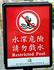 Funny Sign - Restricted To Non Drowning Swimmers Only (Badger 23) Tags: people man men sign danger funny humor taiwan caution lustig figure laugh stickfigure stick taipei formosa  emergency sein stickfigures figures taipeh engraado  muestra peril signe jeopardy divertente stickpeople  zeichen divertido drle grappig segno signo znak    teken republicofchina   enklas inperil   tegn    merkki taiwn mrk      tapeh   sinal