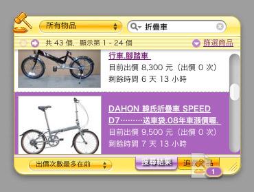 Yahoo! 奇摩拍賣 Dashboard Widget 0.2a4 - 追蹤拍賣項目