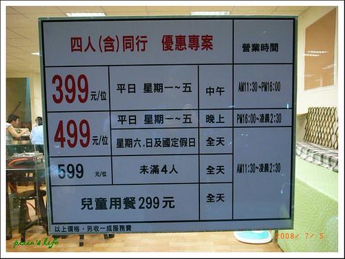 蝦拼活蝦吃到飽037