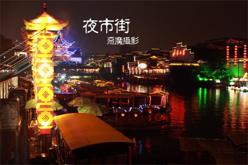 china_night_03