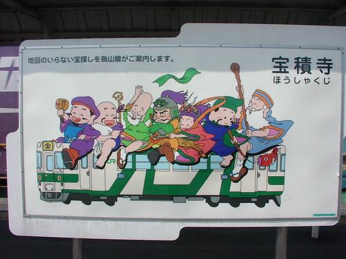 宝積寺駅/Hoshakuji station