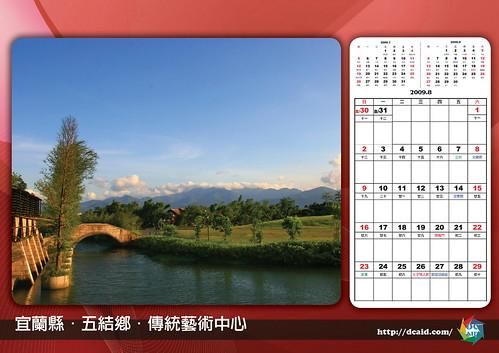 2009_calendar_08