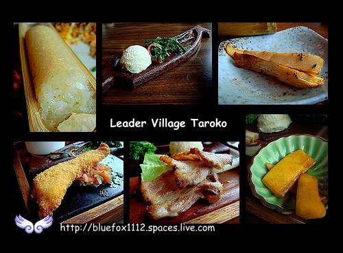 081124東台灣樂活之旅第8站_立德布洛灣山月村_山月風情套餐