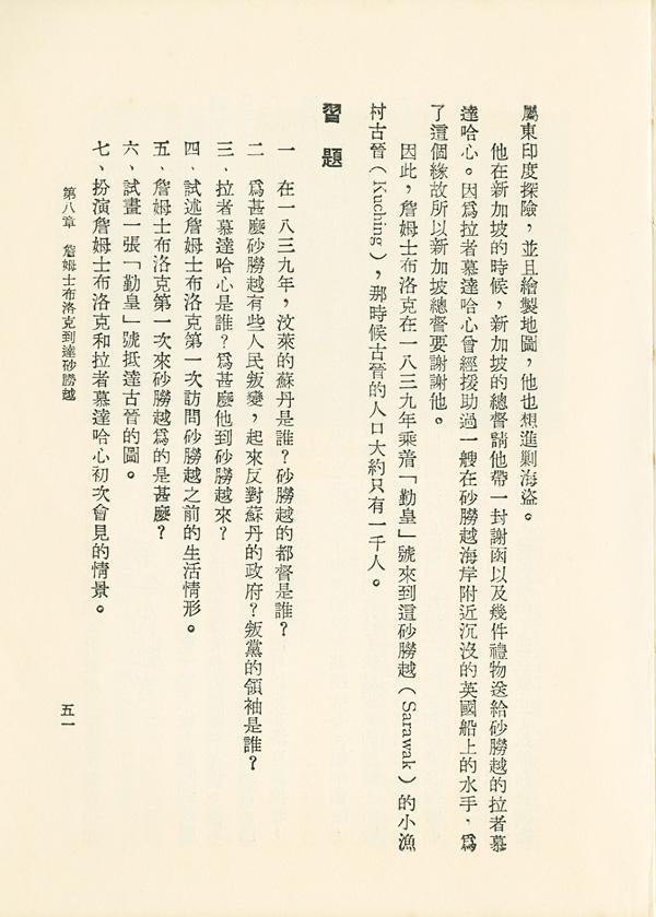 HistoryOfSarawak_08_00410