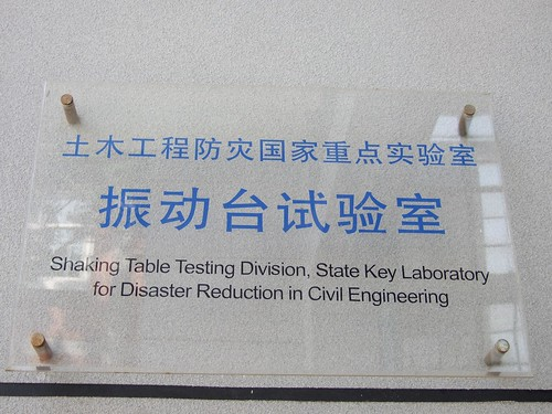 Tongji Shaking Table Testing Devision