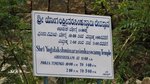 yOgalakshminarasimhaswAmy temple sign