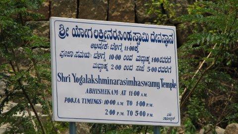 yOgalakshminarasimhaswAmy temple sign