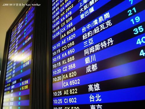 080811_a_香港機場資訊版_003