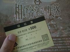 相倉合掌集落の駐車券と地図