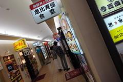 函館・どんぶり横丁 photo by RICOH GX200