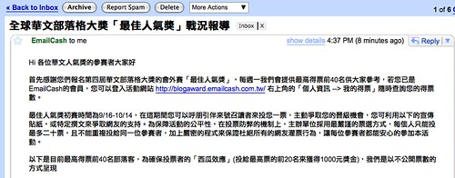 全球華文部落格大獎「最佳人氣獎」