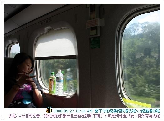 080927瘋狂颱風高鐵租車墾丁行第一天 (14)
