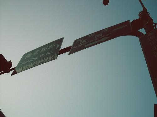 [大稻埕碼頭]路標