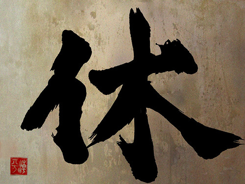 """zen_graphia_34 • <a style=""""font-size:0.8em;"""" href=""""http://www.flickr.com/photos/30735181@N00/3118412980/"""" target=""""_blank"""">View on Flickr</a>"""