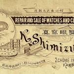 SHIMIZU  --  The Meiji-era Japanese World of Engraved Stereoview Card Backs thumbnail