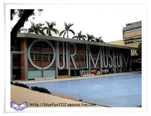 080821母校小旅行13_國立台灣藝術大學-Our Museum藝術博物館